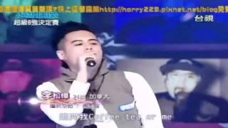 超級偶像-校園爭霸賽 8強決定賽 李松樺-嘻哈空姐『精緻影音版』