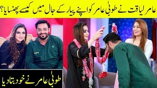 How Aamir Liaquat fell in love with Tooba Aamir ? | Aplus