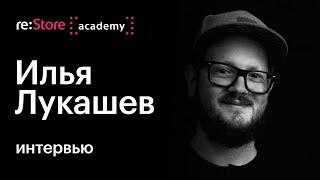 Илья Лукашев (интервью): про оборудование для домашней студии, мастеринг, запись гитары и вокала