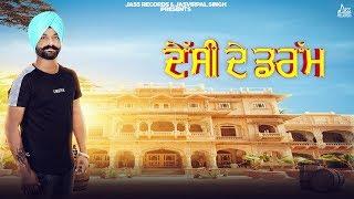 Desi De Drum | ( Full Song) | Gopi Meghowalia | New Punjabi Songs 2019 | Latest Punjabi Songs 2019