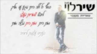 שיר לוי שאריות מעצמי Shir Levi