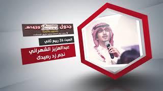 #x202b;قناة اطفال ومواهب الفضائية مشاركة عبدالعزيز الشهراني  مهرجان ابوعريش 39#x202c;lrm;