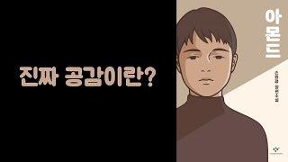 Download [진짜 공감이란?] 2/9 온라인 독서 모임 '온도' 3부 [아몬드](책추천, 책리뷰) Video