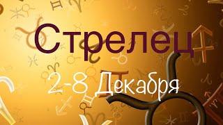 Стрелец. Таро-прогноз со 2-8 Декабря 2019 года ♐️ Tarot horoscope