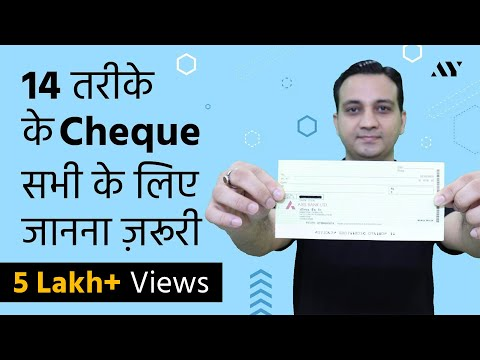 Types of Cheques - Hindi (2018)