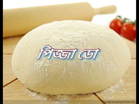 perfect pizza dough bangla recipe|| পিজ্জা ডো|| how to make pizza dough||