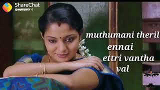 Love Songs Tamil Sharechat tamil
