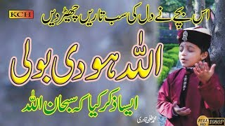 Allah Ho Di Boli Bolda Ay    اللہ ہو دی بولی بولدا اے اتنا پیارا کلام مزہ آجائے    M Talha Qadri