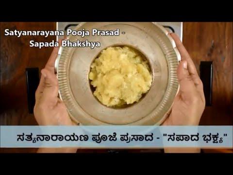 sapada bhakshya recipe | satyanarayana prasada | ಸಪಾದ  ಭಕ್ಷ್ಯ