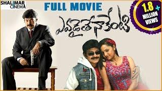 Evadaithe Nakenti Telugu Full Length Movie || ఎవడైతే నాకేంటి  సినిమా || Rajasekhar, Mumait Khan