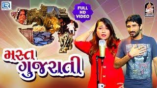 Mast Gujarati - Gaman Santhal, Kiran Gajera | FULL VIDEO | New Gujarati DJ Song 2017 | RDC Gujarati