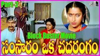Samsaram Oka Chadarangam - Telugu Full Length Movie Part - 2 -  Sarath Babu,rajendra Prasad,suhasini