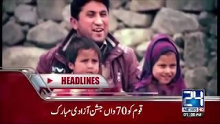 News Headlines | 1:00 PM | 14 August 2017 | 24 News HD