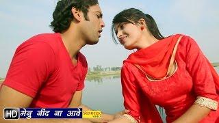 Menu Nind Na Aawe ||  मेनु नींद ना आवे  || New Haryanvi Songs