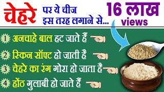 How To Remove Facial Hair - 10 मिनट में चेहरे के बाल हटायें How To Remove Facial Hair in Hindi Urdu
