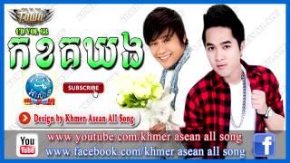 កខគឃង   គ្រឿន នឹង រ៉ាយុ   Kor khor ko Kho Ngo   Khmer new year   Town CD Vol 68   YouTube