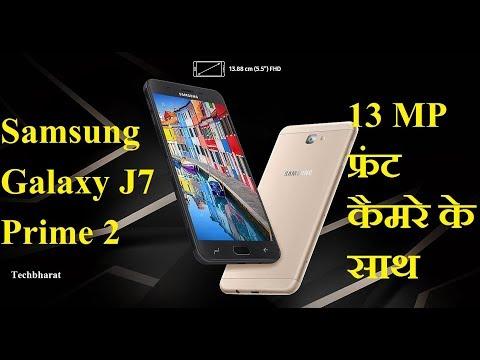 Samsung Galaxy J7 Prime 2 comes with 13 MP Front Camera (Hindi)