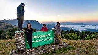 ม่อนทูเล ม่อนคลุย Nov 58 ( Mon To Le - Mon Crui ) TAK THAILAND