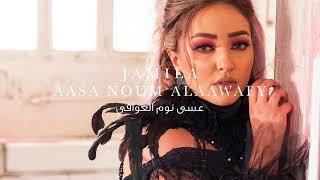 جميلة - عسى نوم العوافي | Jamila - Aasa Noum Alaawafy