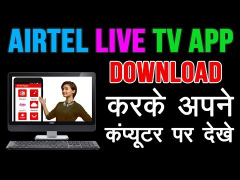 How to Watch Airtel Live Tv on PC || Computer पर देखे Free Live TV