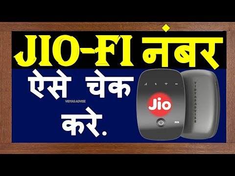 JioFi number how to know check | search | Find my Jio wiFi 4g Sim Number. Kaise Pata kare
