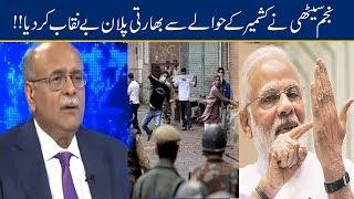 Najam Sethi Analysis on Pakistan's Response to India