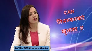 CAN निलम्बनबारे खुलासा | CAN Ex CEO Bhawana Ghimire on Talk Show