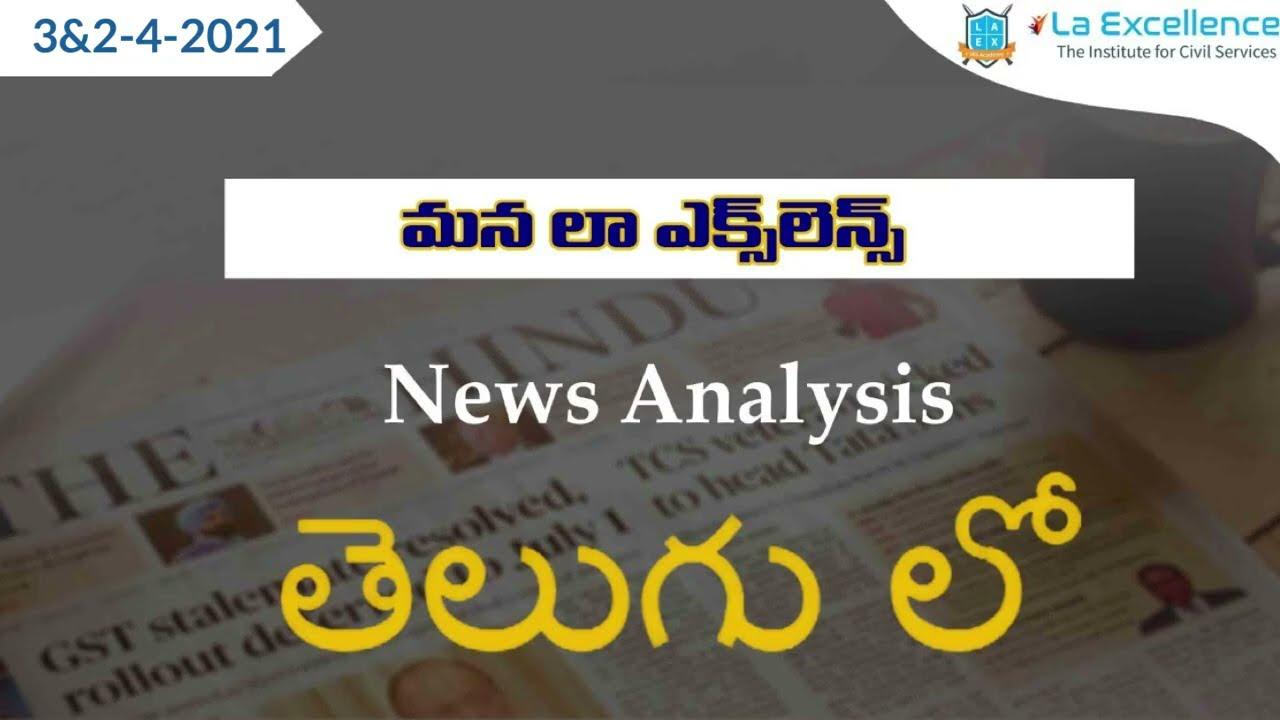 Telugu (3&2-4-2021) Current Affairs The Hindu News Analysis ||Mana La Excellence