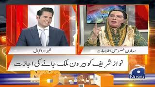Naya Pakistan | Firdous Ashiq Awan | 17th November 2019