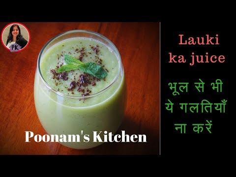भूल से भी गलतियाँ ना करें लौकी का जूस बनाते समय/Do's and don'ts bottle gourd juice|Poonam's kitchen