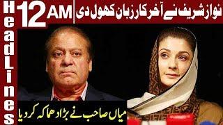 Nawaz Sharif finally responds to Court | Headlines 12 AM | 16 November 2018 | Express News