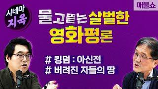 [코너별 다시보기] 3부 - 시네마 지옥