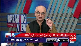 Breaking Views With Malick | Government takes important decision against TLP protesters| 3 Nov 2018