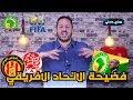 """كوارث أحمد أحمد و الكرة الافريقية """"العالم الثالث"""""""