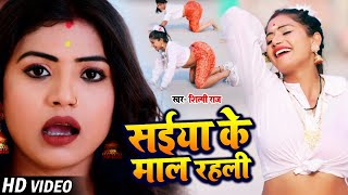 #Video   सईया के माल रहली   #Shilpi Raj, #Rani   Bhojpuri Song 2021