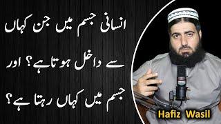 jinnat kab aur kaise kisi Insan main Dakhil hotay hain ...? By Hafiz Abdul Rahman Wasil
