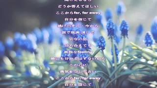 Far,Far Away/Emyli/歌詞付き Relaxing Music