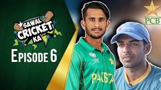 Sawal Cricket Ka - Episode 6 - Hasan Ali & Shadab Khan  PCB