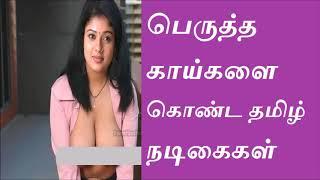 Tamil Actress With Big Boobs | பெரிய மார்பகம் கொண்ட நடிகைகள்