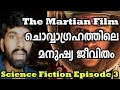 The Martian Film Malayalam|Explained|Science Fiction EP 3
