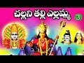 Challani Thalli Yellamma Mavurala Yellamma Badhalu Part 3 With Video Songs mp3