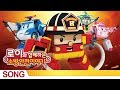 Download Fire safety with Roy Theme Song | Robocar Poli Special clips In Mp4 3Gp Full HD Video