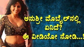 Anushree behavior about her mobile || Anushree Movies || Top Kannada TV