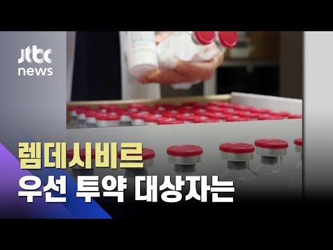 코로나 치료제 '렘데시비르' 오늘부터 공급…우선 투약 해당자는? / JTBC 뉴스ON