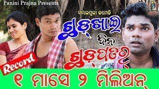 Chhadkhai Dina Chhadpatar // Jogesh Jojo New Sambalpuri Comedy // PP Production