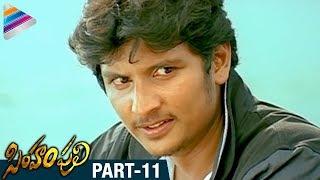 Latest Telugu Movies | Simham Puli Telugu Full Movie | Part 11 | Jeeva | Divya Spandana |Singam Puli