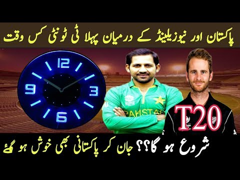 Pakistan Vs New Zealand 1st T20 Match Timing And Pakistan Squad For T20 Vs New Zealand 2018
