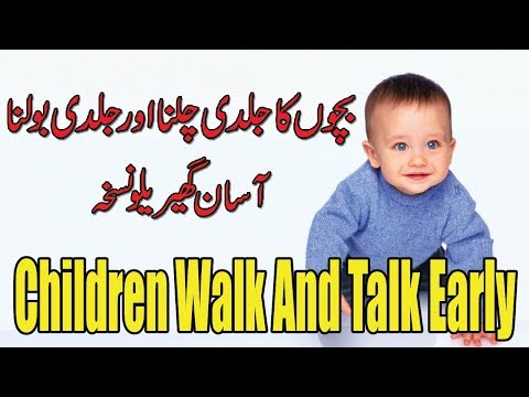 Children walk and talk early - Asan Tarika Bacho Ka Jaldi Chalna Or Bolna .