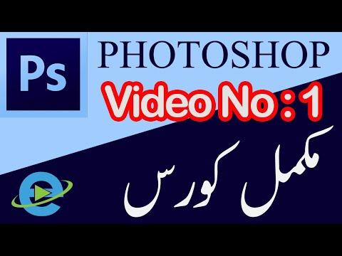 Lesson No 1 Adobe Photoshop Cs3 Interface Basic Photoshop Urdu Tutorials