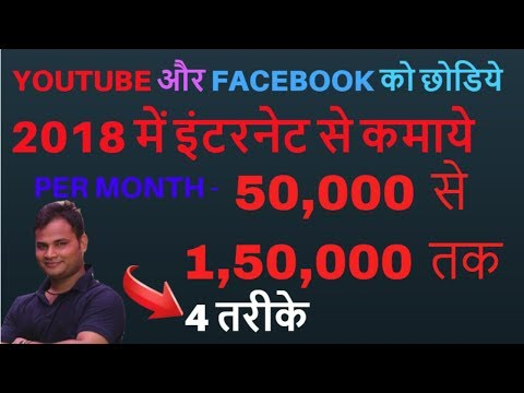 [Hindi] Earn money online 50k to 1,50,000 ₹ per month |4 Ways To Earn Money Online India